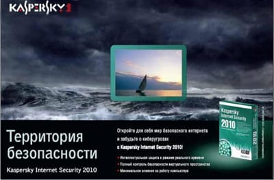 Kaspersky Internet Security 2010 rus версия 9.0.0.736
