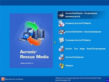 Acronis Disk Director Suite 10 Home