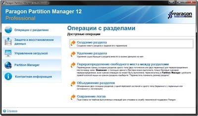Paragon Partition Manager 12 Professional+Key для Windows 8 - универсальный