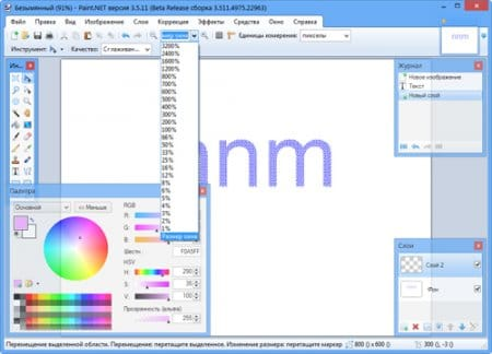 Paint.NET 3.5.11 для Windows 8