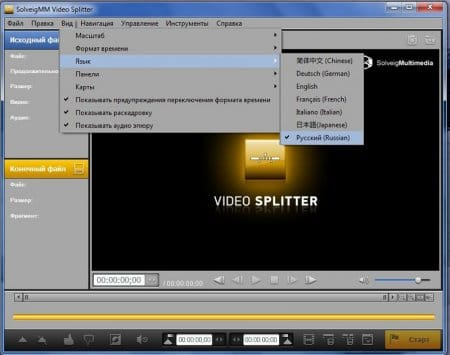 SolveigMM Video Splitter 3.6
