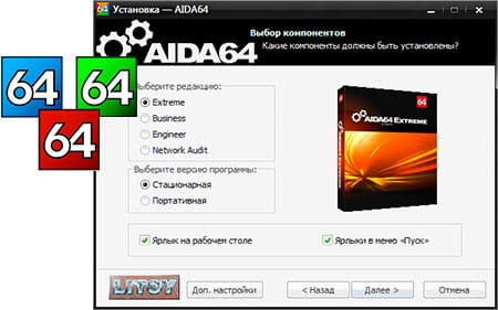 АИДА64 5 RePack by Litoy
