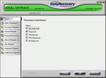 Easyrecovery Professional RUS