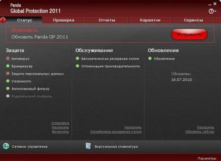 ����� �� �������� Panda Antivirus Pro 2010 - ������������ �����